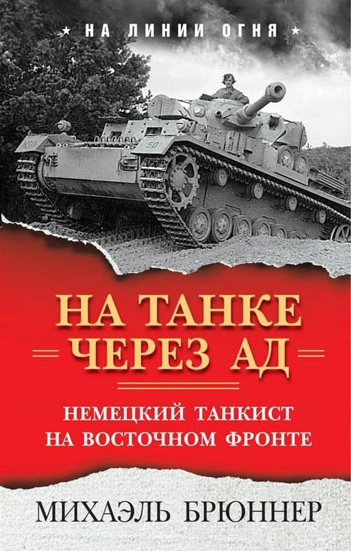 Брюннер М. - На танке через ад: Немецкий танкист на Восточном фронте обложка книги