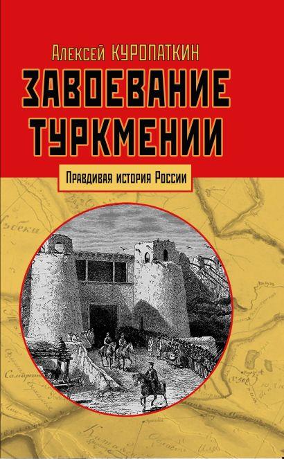 Завоевание Туркмении - фото 1