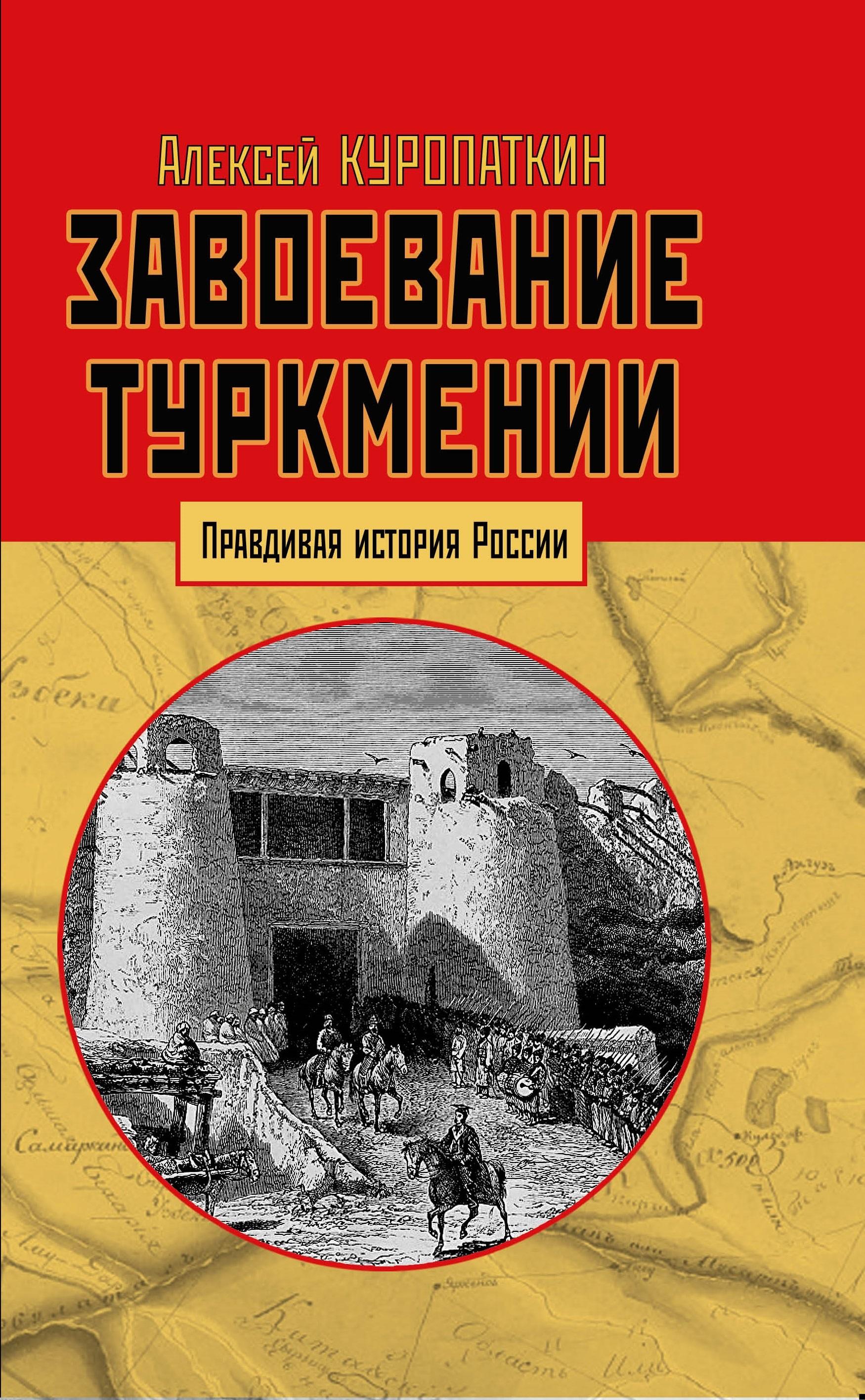 Куропаткин А.Н. Завоевание Туркмении