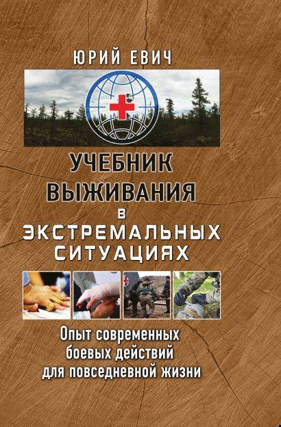 Учебник выживания в экстремальных ситуациях. Опыт современных боевых действий для повседневной жизни - фото 1