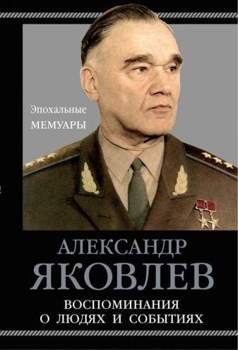 Яковлев А.С. - Воспоминания о людях и событиях обложка книги