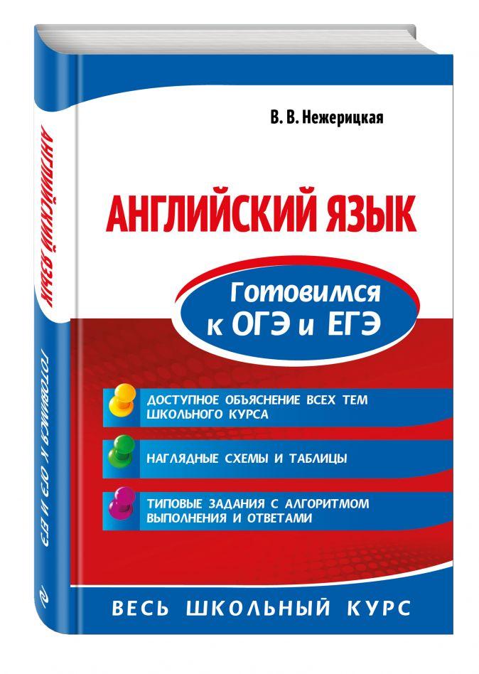 В. В. Нежерицкая - Английский язык. Готовимся к ОГЭ и ЕГЭ обложка книги