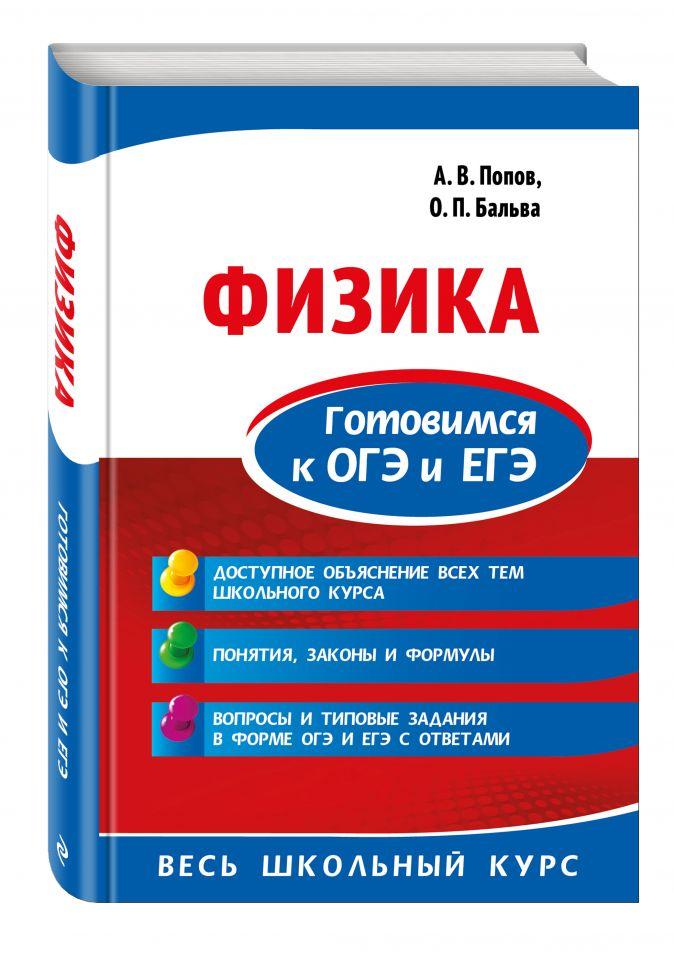 Физика. Готовимся к ОГЭ и ЕГЭ А. В. Попов, О. П. Бальва