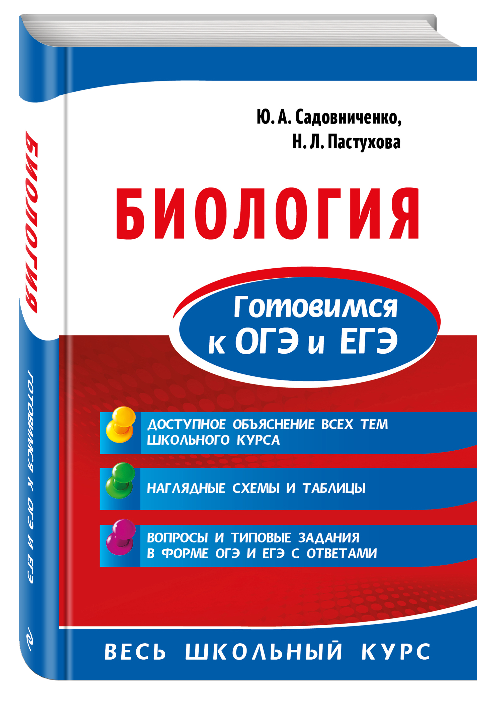 цена на Ю. А. Садовниченко, Н. Л. Пастухова Биология. Готовимся к ОГЭ и ЕГЭ