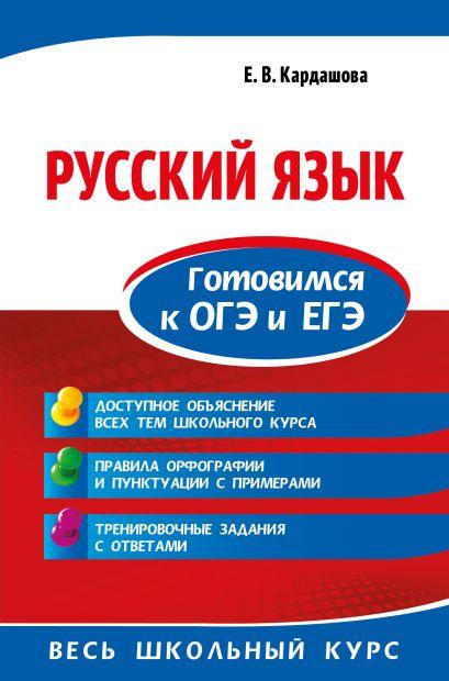 Русский язык. Готовимся к ОГЭ и ЕГЭ - фото 1