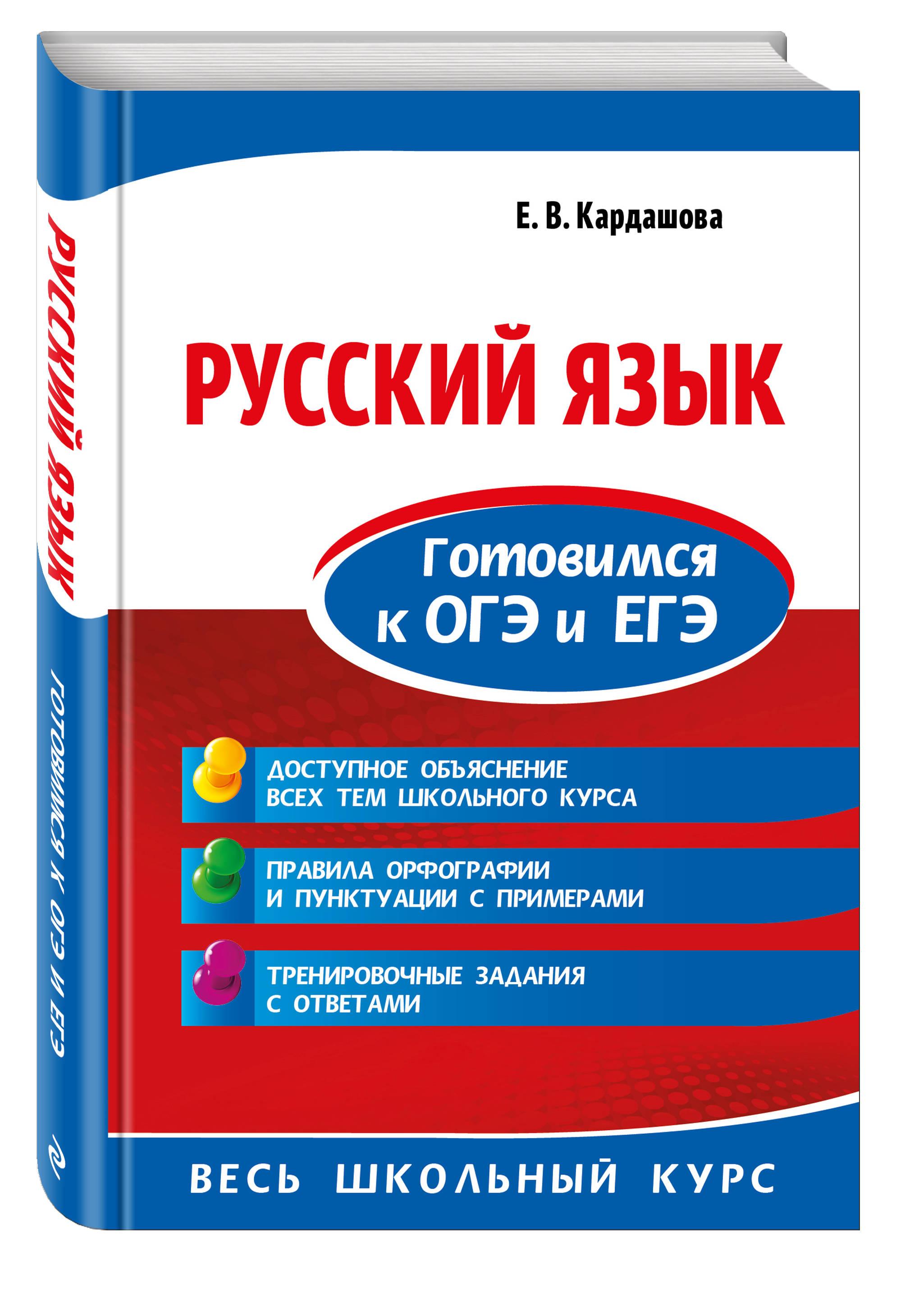 цена на Е. В. Кардашова Русский язык. Готовимся к ОГЭ и ЕГЭ