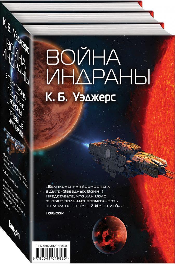 К. Б. Уэджерс - Война Индраны обложка книги
