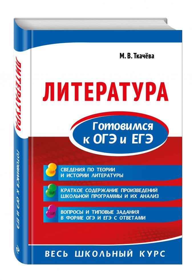 М. В. Ткачева - Литература. Готовимся к ОГЭ и ЕГЭ обложка книги