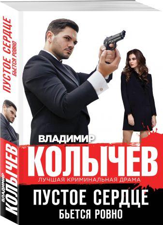 Владимир Колычев - Пустое сердце бьется ровно обложка книги