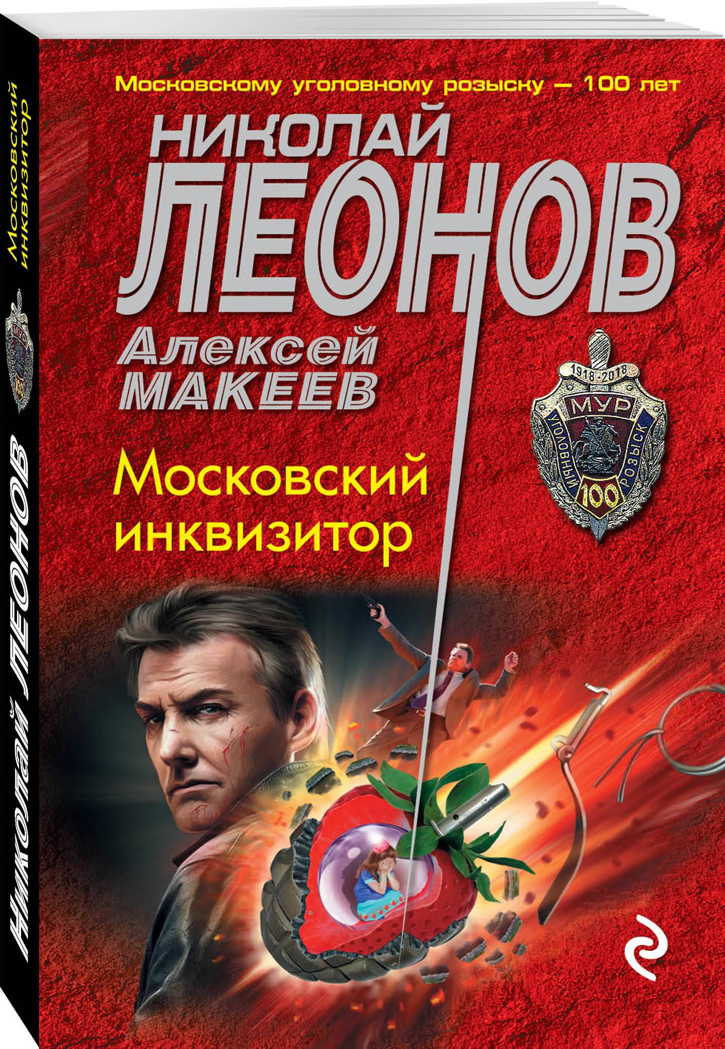 Николай Леонов, Алексей Макеев Московский инквизитор алексей егоров небудите спящего титана