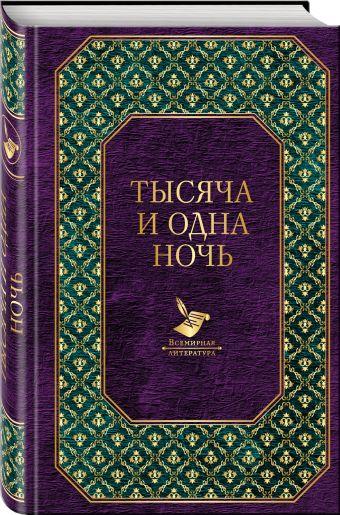 Тысяча и одна ночь Салье М.А. (пер.)