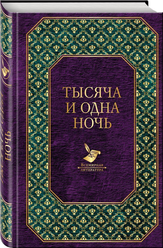 Тысяча и одна ночь Салье М. ( пер.)