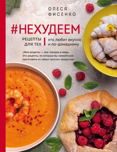 #Нехудеем. Рецепты для тех, кто любит вкусно и по-домашнему - фото 1