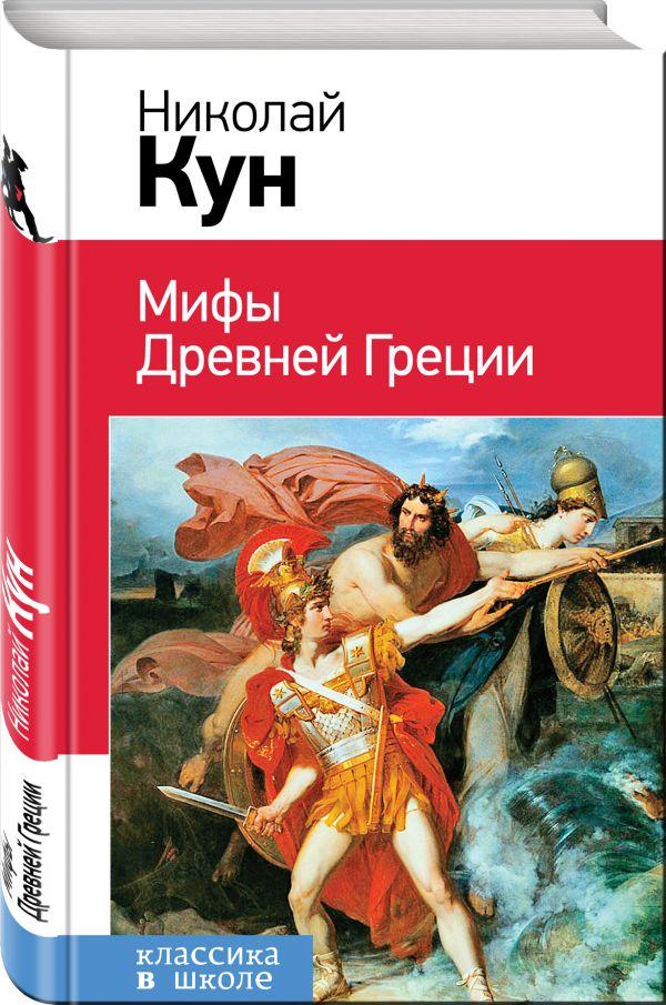 Кун Николай Альбертович Мифы Древней Греции мифы древней греции