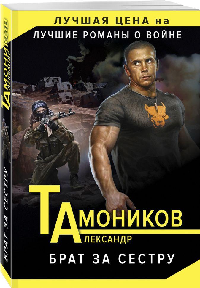 Брат за сестру Александр Тамоников