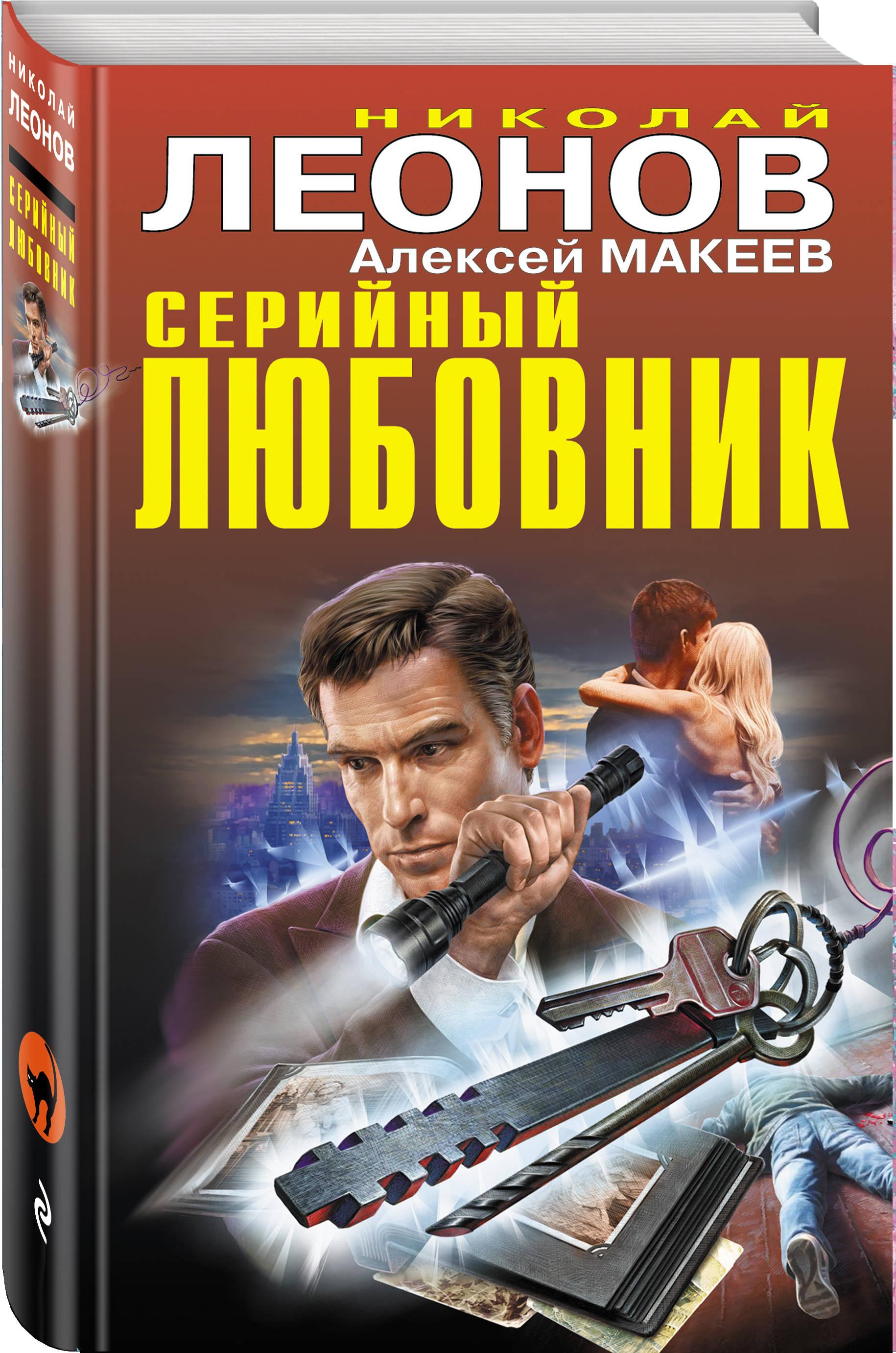 Николай Леонов, Алексей Макеев Серийный любовник