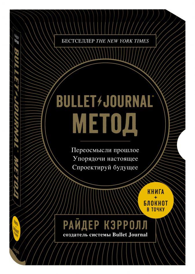 Комплект Bullet Journal (книга + блокнот в точку).