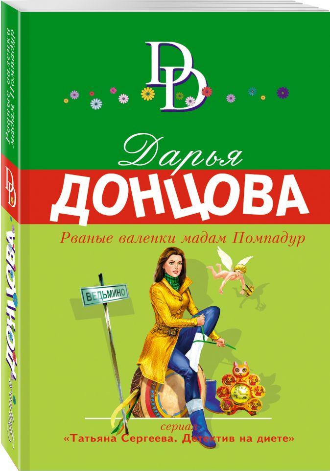 Рваные валенки мадам Помпадур Дарья Донцова
