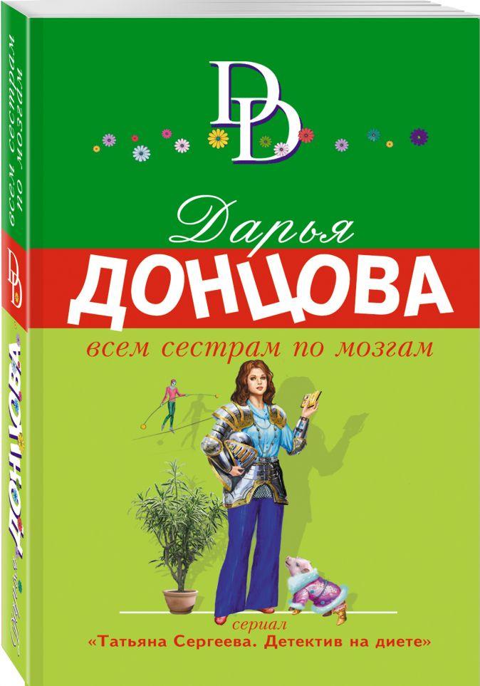 Дарья Донцова - Всем сестрам по мозгам обложка книги