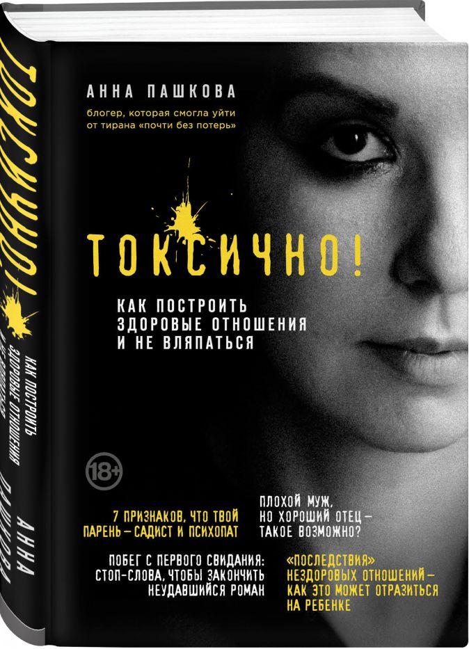 Анна Пашкова - Токсично. Как построить здоровые отношения и не вляпаться обложка книги