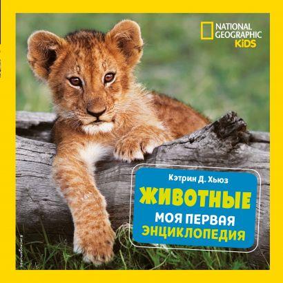 Животные. Моя первая энциклопедия - фото 1