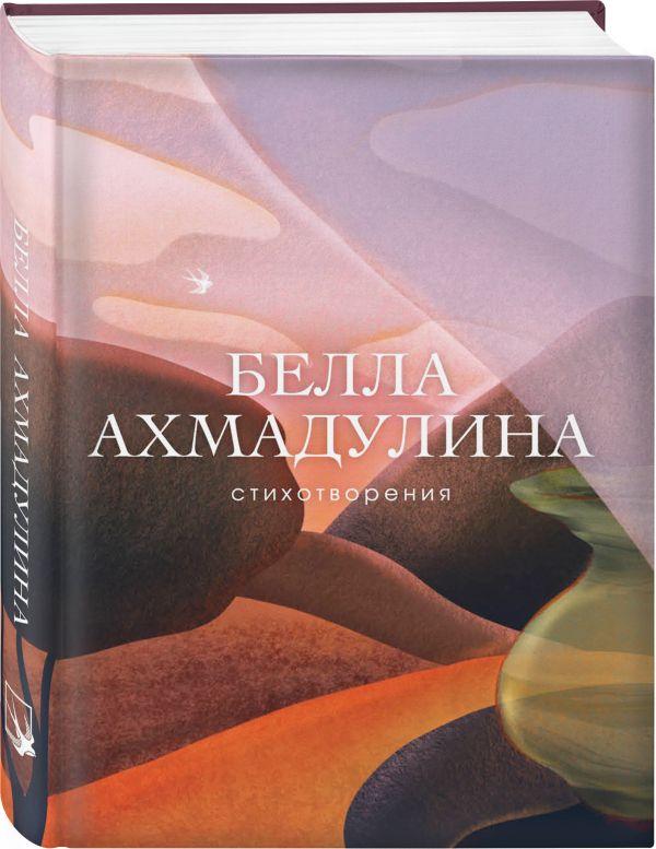 цена на Ахмадулина Белла Ахатовна Стихотворения