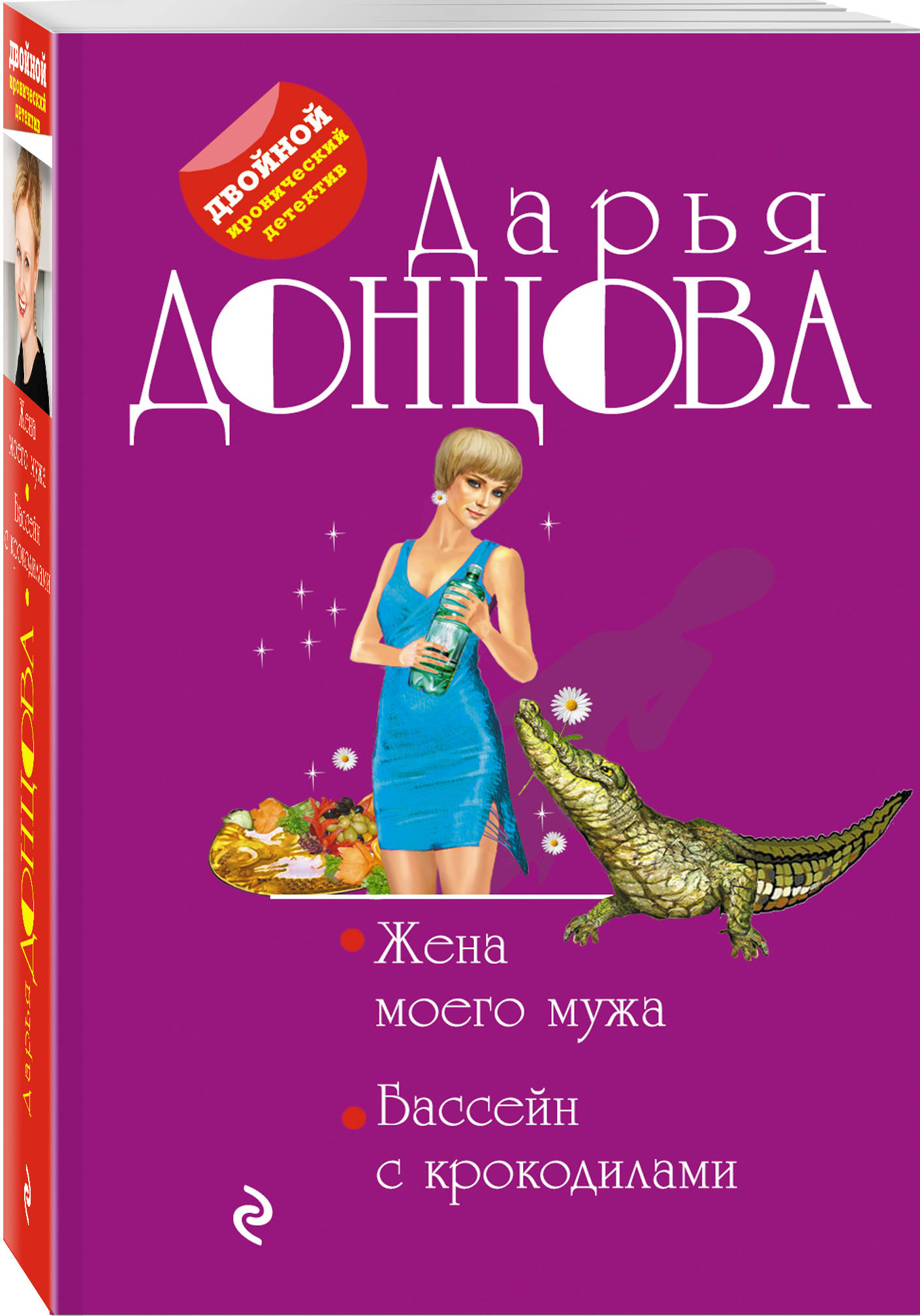 Донцова Дарья Аркадьевна Жена моего мужа. Бассейн с крокодилами