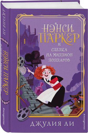 Джулия Ли - Нэнси Паркер и сделка на миллион долларов обложка книги