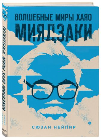 Сюзан Нейпир - Волшебные миры Хаяо Миядзаки обложка книги