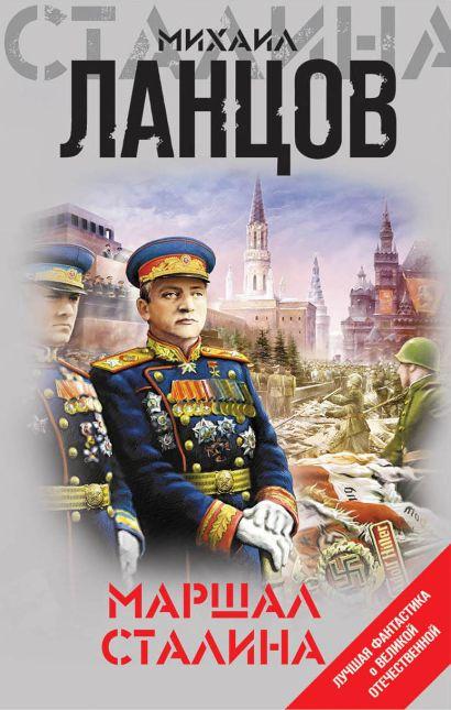 Маршал Сталина - фото 1