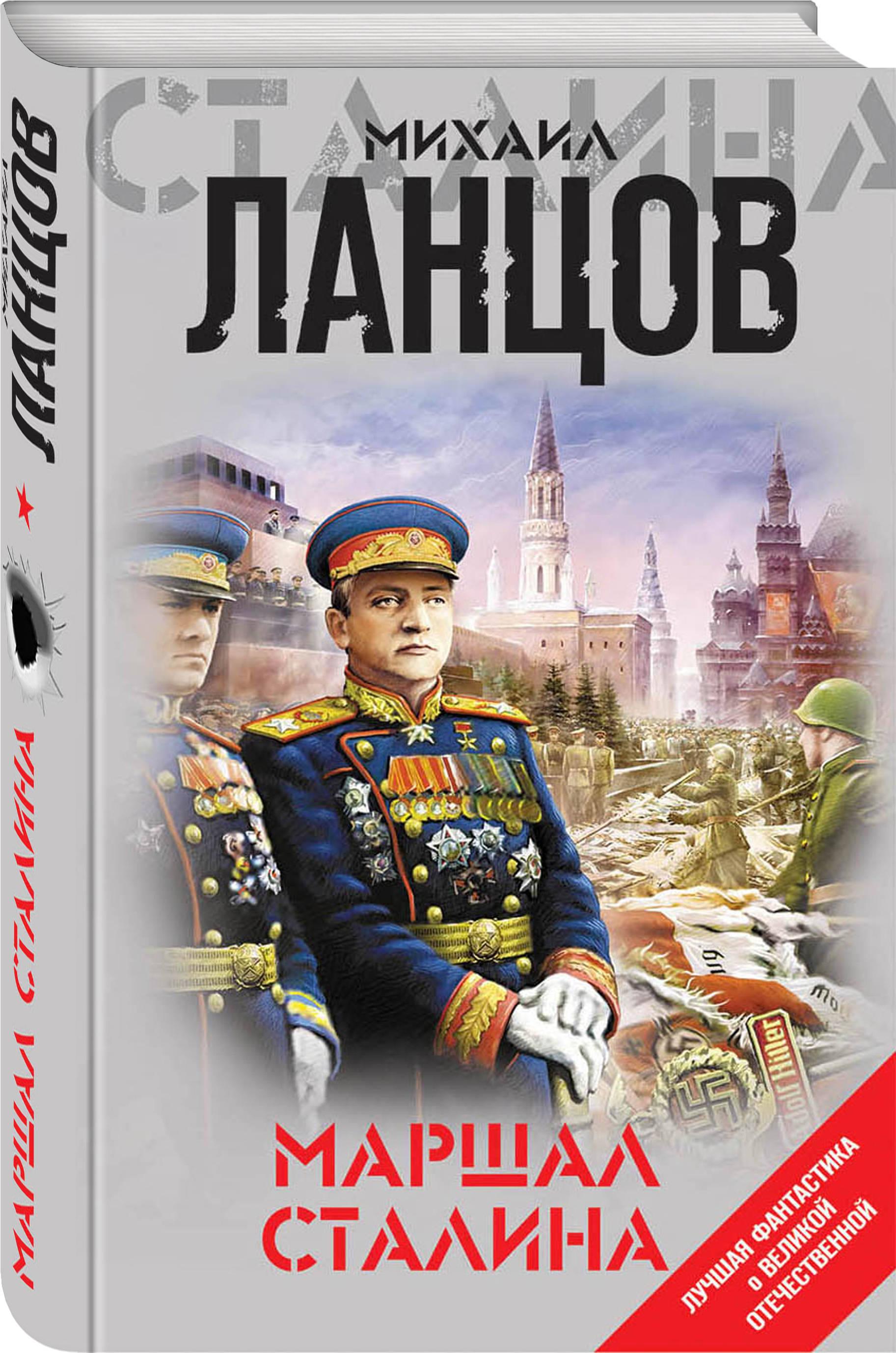 Михаил Ланцов Маршал Сталина
