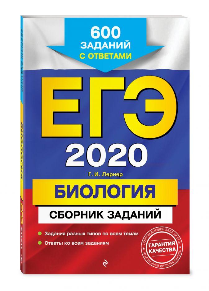 ЕГЭ-2020. Биология. Сборник заданий: 600 заданий с ответами Г. И. Лернер
