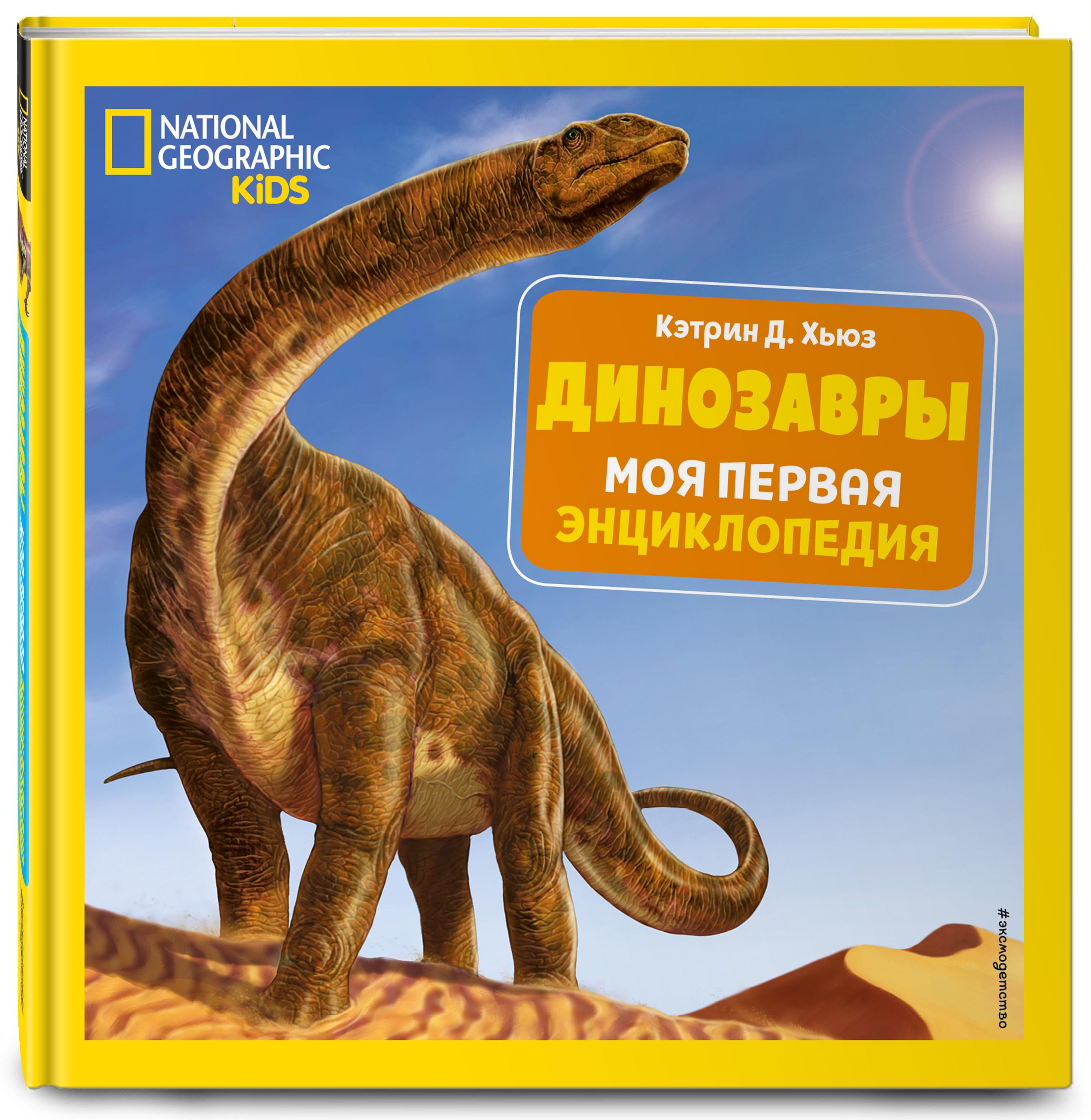 Динозавры. Моя первая энциклопедия ( Хьюз Кэтрин Д.  )