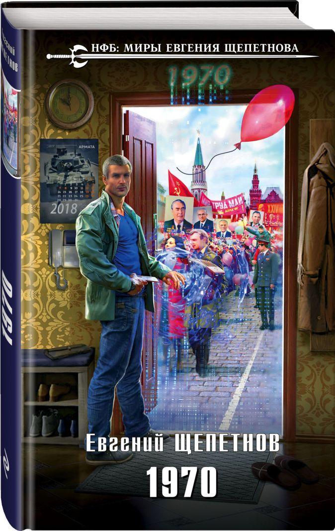 Евгений Щепетнов - 1970 обложка книги