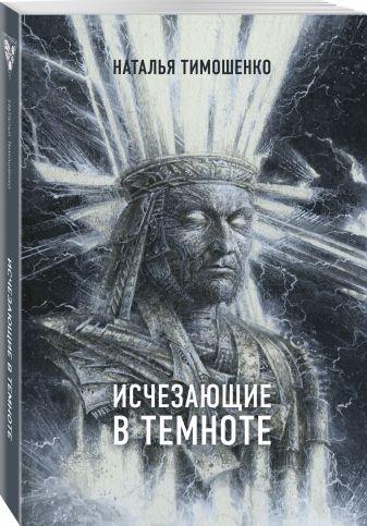 Наталья Тимошенко - Исчезающие в темноте обложка книги