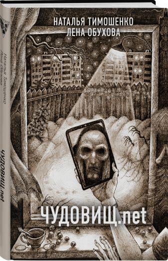 Наталья Тимошенко, Лена Обухова - Чудовищ.net обложка книги