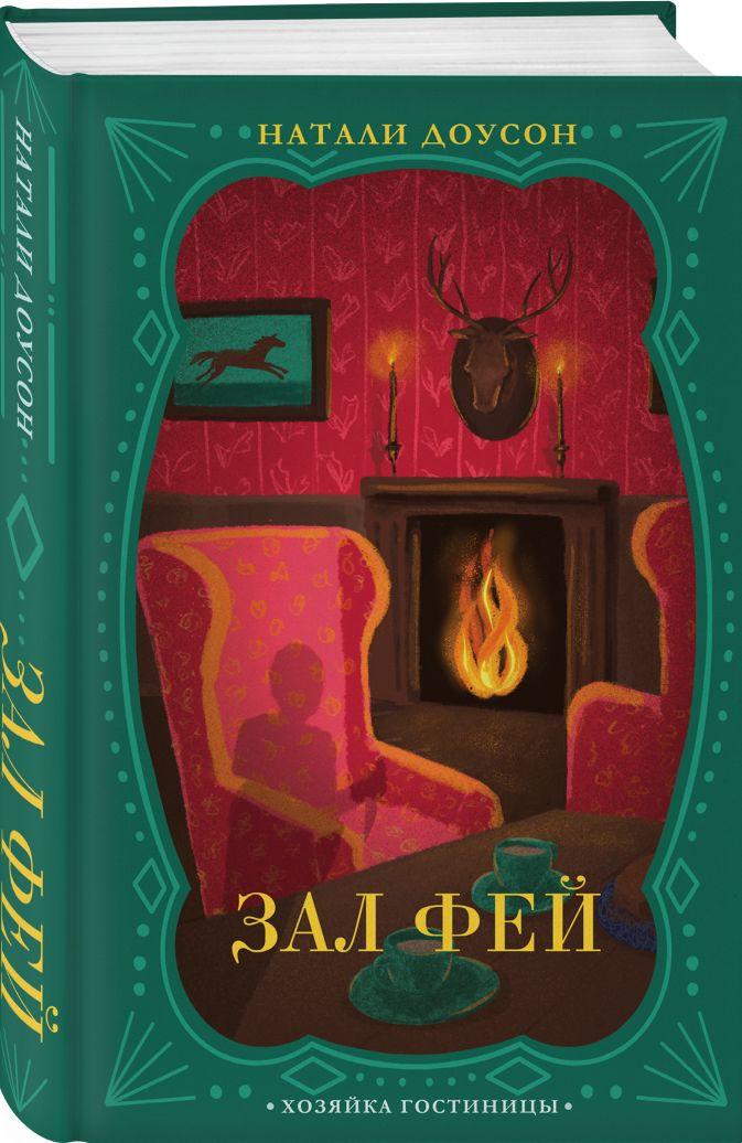 Натали Доусон - Зал фей обложка книги