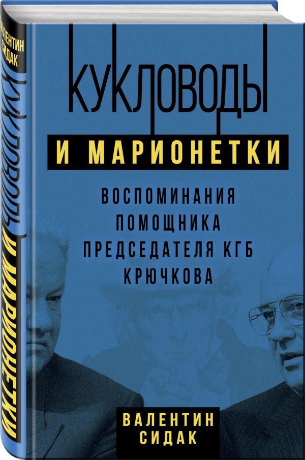 Кукловоды и марионетки. Воспоминания помощника последнего председателя КГБ Крючкова фото
