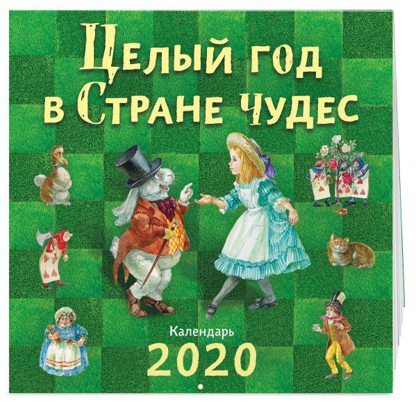 Целый год в Стране чудес. Календарь 2020 (ил. А. Власовой) александр волков волшебник изумрудного города ил а власовой