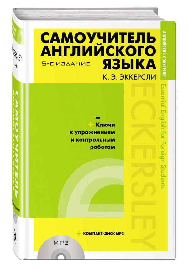Эккерсли Карл Эварт Самоучитель английского языка (+MP3) с ключами и контрольными работами. 5-е издание эккерсли к самоучитель английского языка с ключами и контрольными работами книга 3
