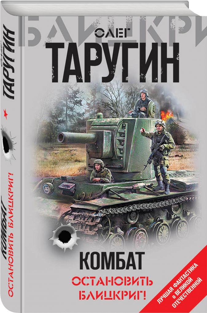 Олег Таругин - Комбат. Остановить блицкриг! обложка книги