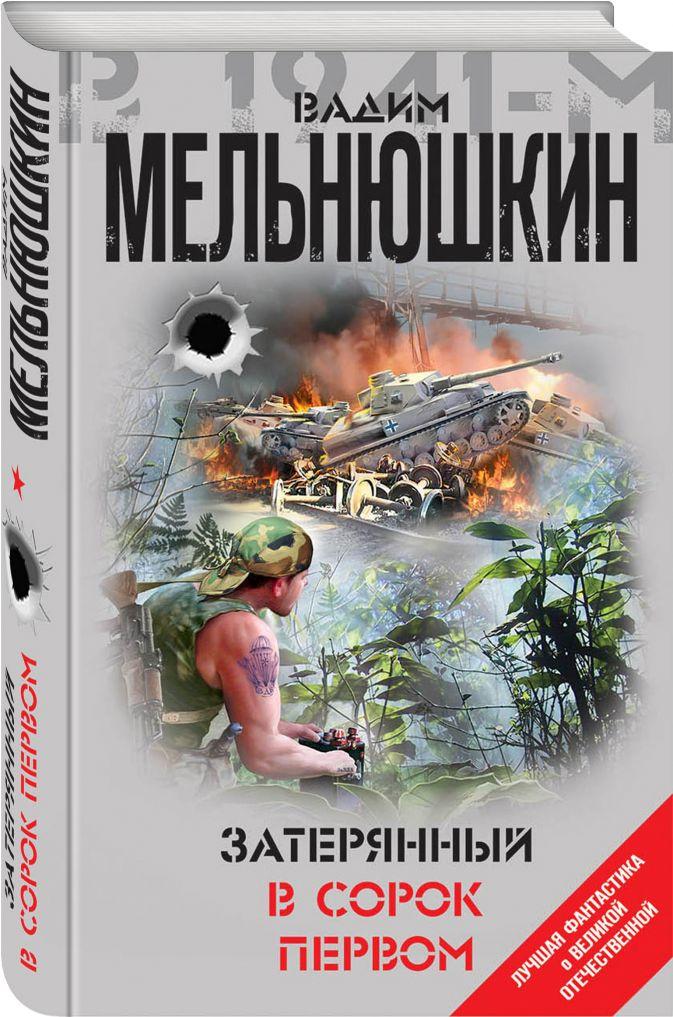 Вадим Мельнюшкин - Затерянный в сорок первом обложка книги