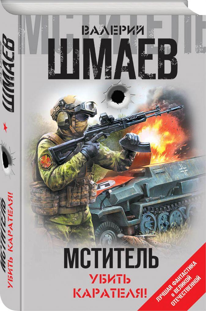 Валерий Шмаев - Мститель. Убить карателя! обложка книги