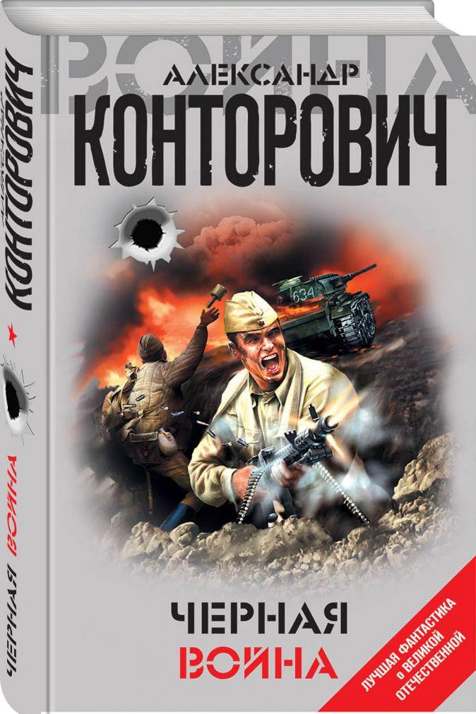 Черная война Александр Конторович
