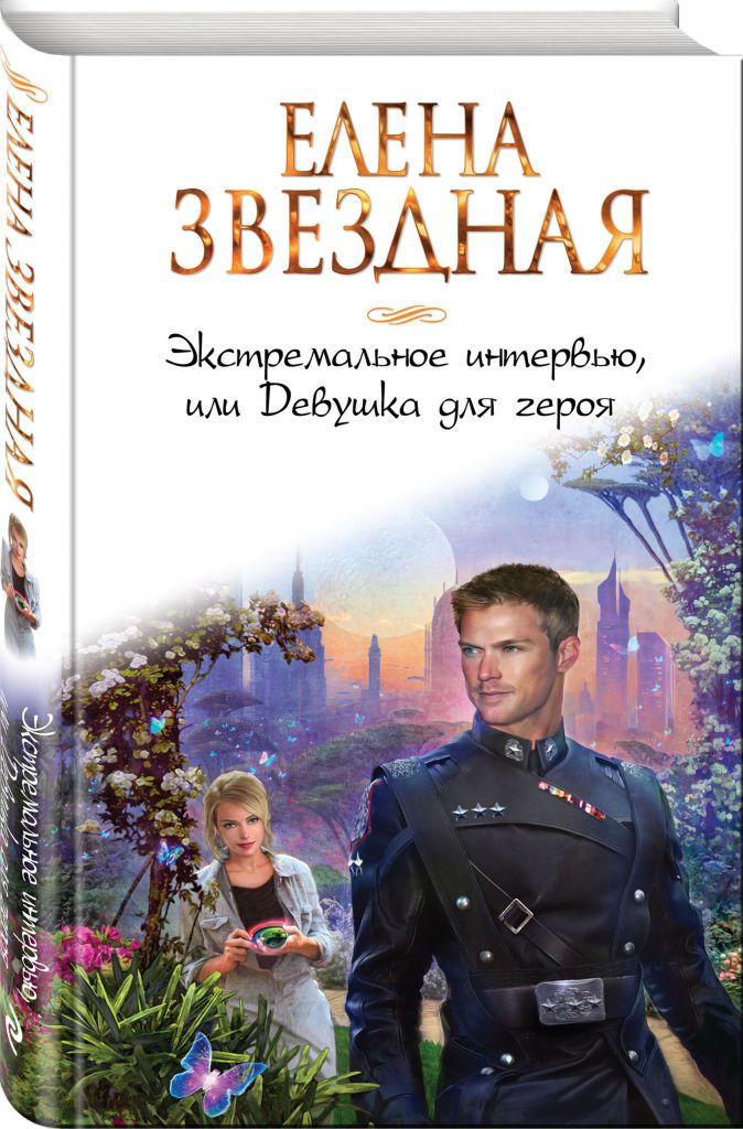 Елена Звездная - Экстремальное интервью, или Девушка для героя обложка книги