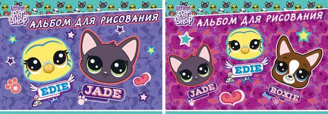 Альб д.рис 20л Клей А4 LPS213/2-EAC выб УФ двойной Littlest Pet Shop