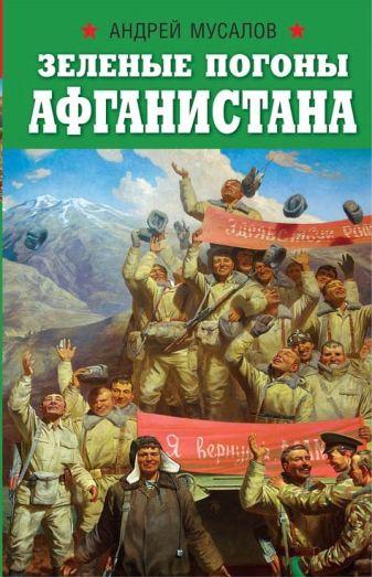Мусалов А. - Зеленые погоны Афганистана обложка книги