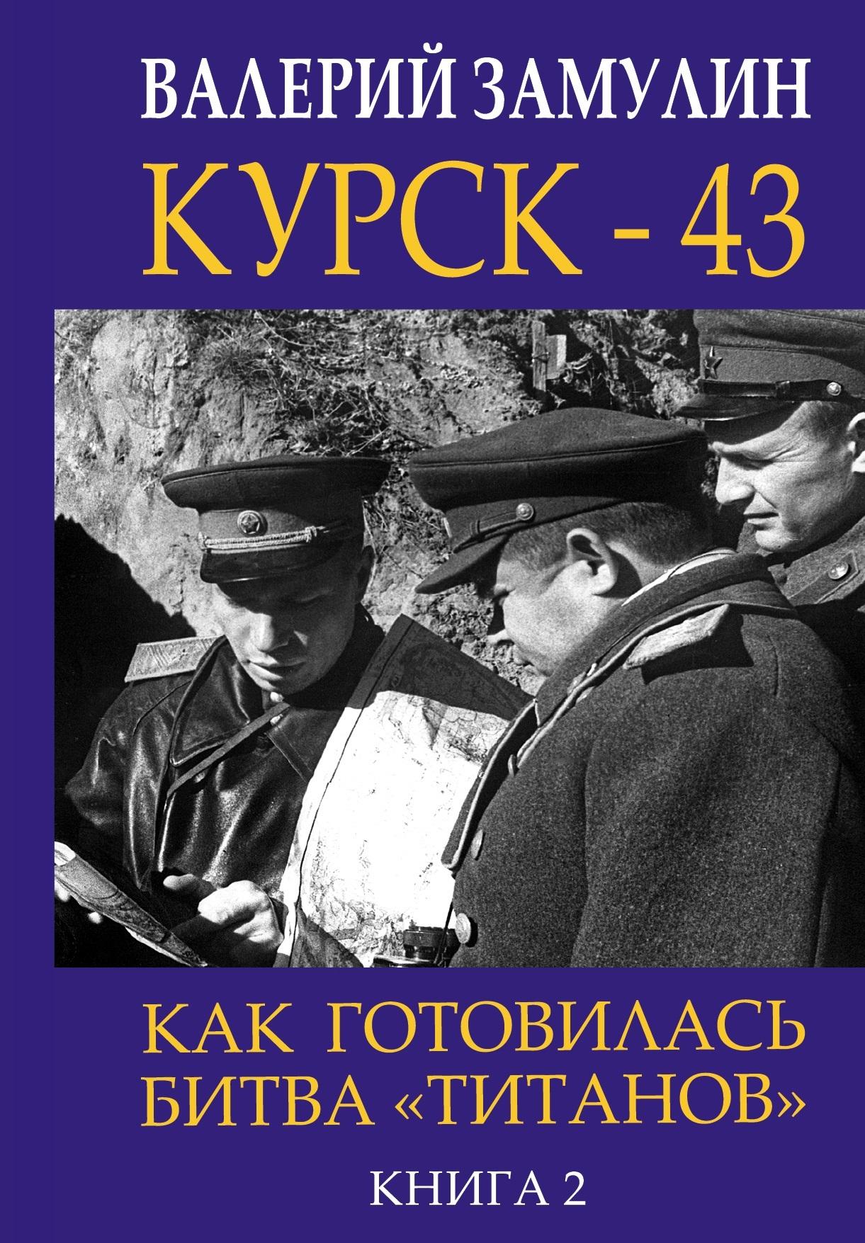 купить Замулин В.Н. Курск - 43. Как готовилась битва «титанов». Книга 2 по цене 680 рублей