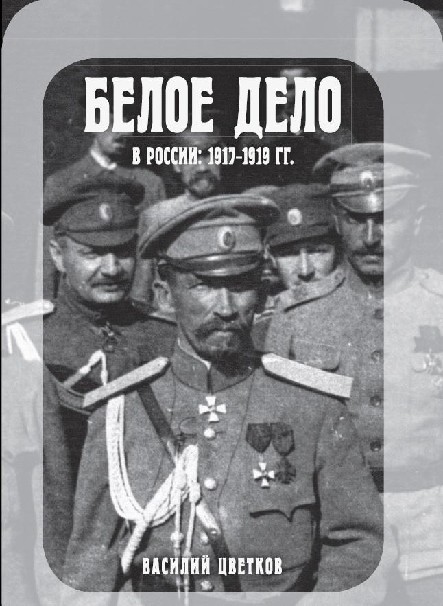 Цветков В.Ж. - Белое дело в России: 1917-1919 обложка книги