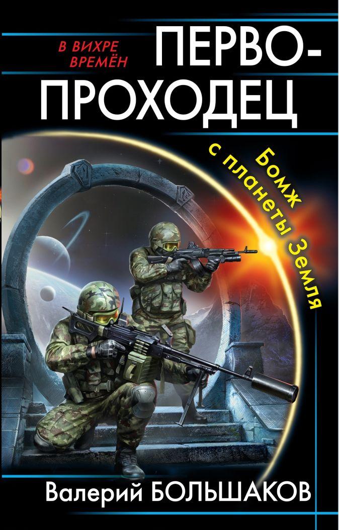 Большаков В.П. - Первопроходец. Бомж с планеты Земля обложка книги
